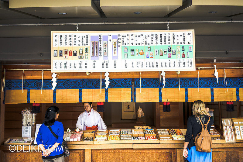 Meiji Shrine 13 - Shrine Store 2