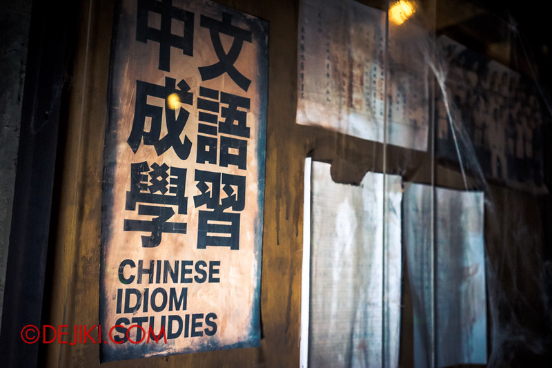 Halloween Horror Nights 4 - Jing's Revenge haunted house - Chinese Idiom studies