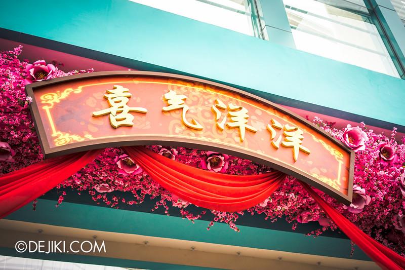 Universal Studios Singapore - Park Update February 2015 - Lunar New Year festive decorations / Festive arch detail