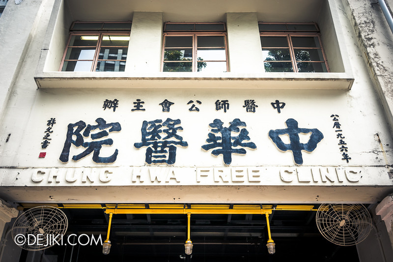 My Awesome Cafe - 2/ Front Facade, Chung Hwa Free Clinic Sign
